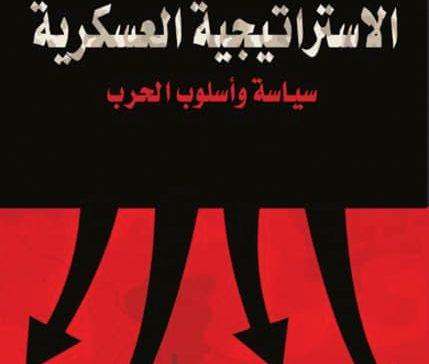 الاستراتيجية العسكرية.. سياسة وأسلوب الحرب (عرض كتاب)