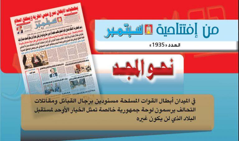 افتتاحية صحيفة 26 سبتمبر (إنفوجرافيك)