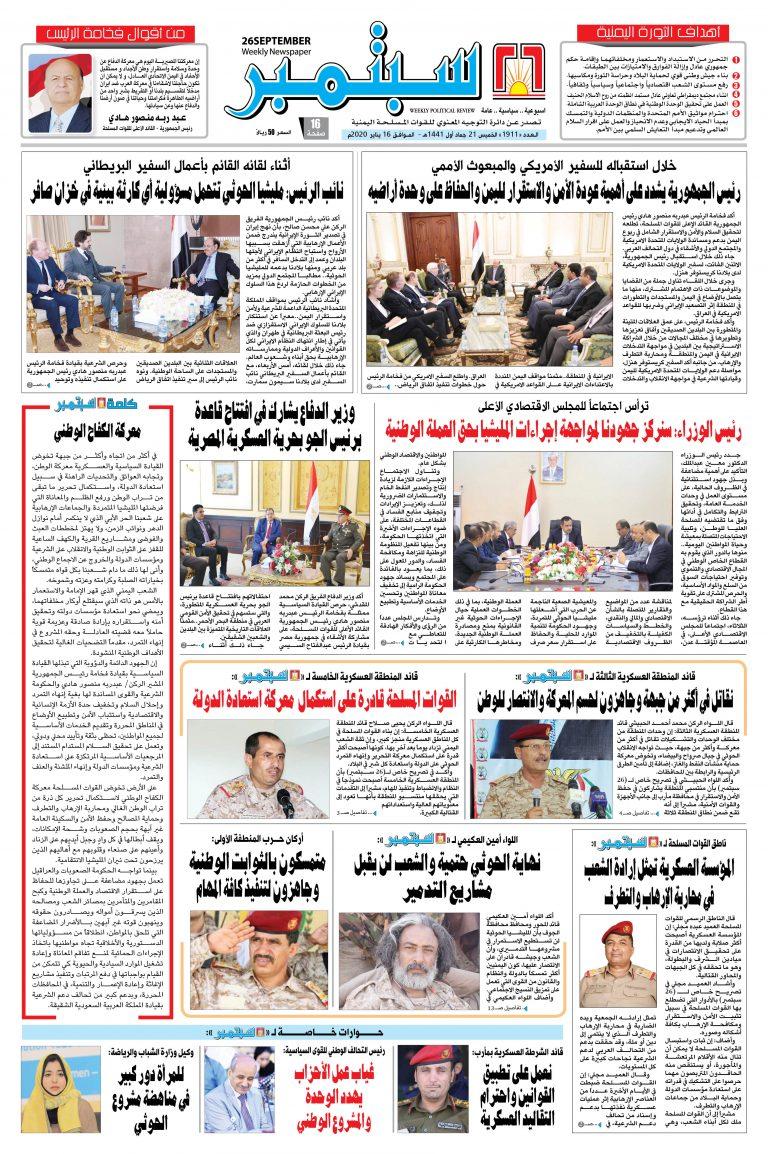 تصفّح العدد 1911 من صحيفة القوات المسلحة اليمنية 26 سبتمبر
