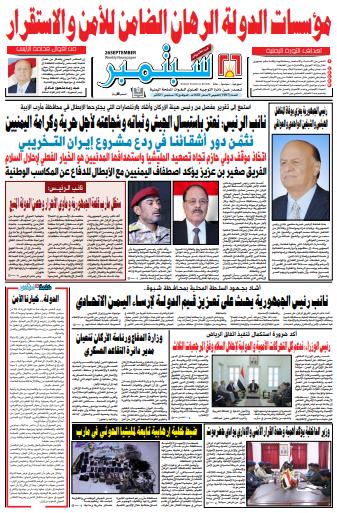 تصفّح العدد 1997 من صحيفة 26 سبتمبر